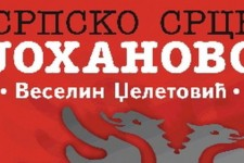 """Промоција романа """"Српско срце Јоханово"""""""