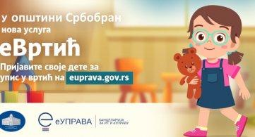 Детаљна упутства за електронски упис деце у ПУ
